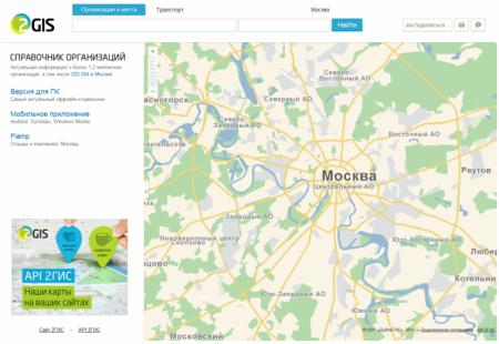 С 2008 года ГИС Технологии поставляют карты Яндексу. . В том числе у ГИС Т