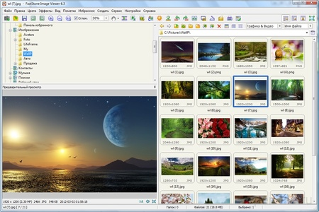 FastStone Image Viewer ver. 7.5