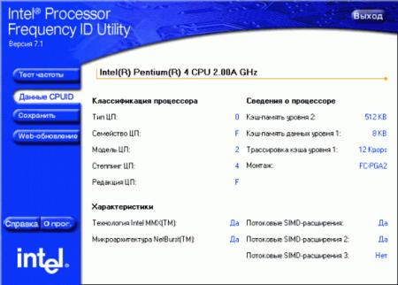 Intel Processor Frequency ID Utility 7.1