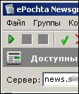 ePochta Newsgroup Extractor 1.20