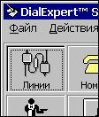 DialExpert Business до 128 портов 7.3