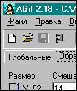Active GIF Creator (russian edition) 2.18