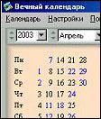 Вечный календарь 2.5