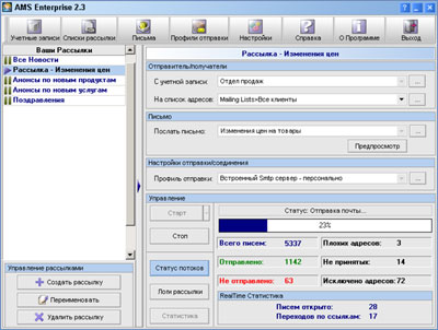Advanced Mass Sender Enterprise 2.52