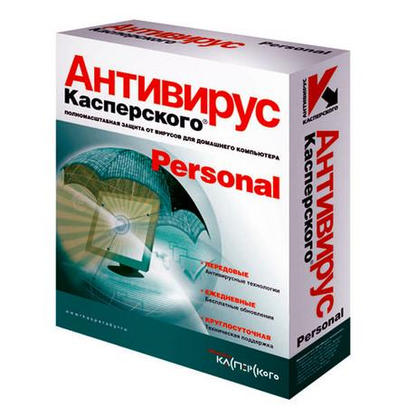 Kaspersky Anti-Virus Personal 2006 6.0.14.207 Beta