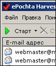 ePochta Harvester 2.20