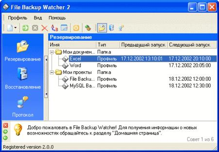 File Backup Watcher 2.7.4