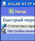 HSLAB HTTP Monitor RE 1.1
