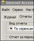 Internet Access Monitor for Proxy Plus 2.6