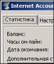 Internet Account Manager 1.0