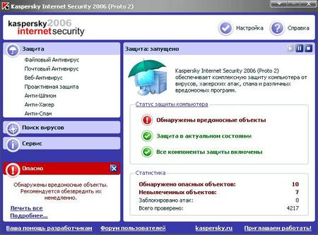 Скачать Kaspersky Anti-Virus 6.0.0.303 Final. Sign Up. 3 Сообщений.