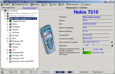 Oxygen Phone Manager II 2.8