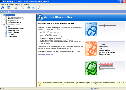 Outpost Firewall PRO 3.0.557.5918 (437)