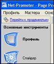 Page Promoter 7.2