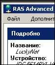 RAS Advanced Dialer v1.1