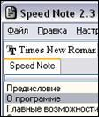 Speed Note 2.4